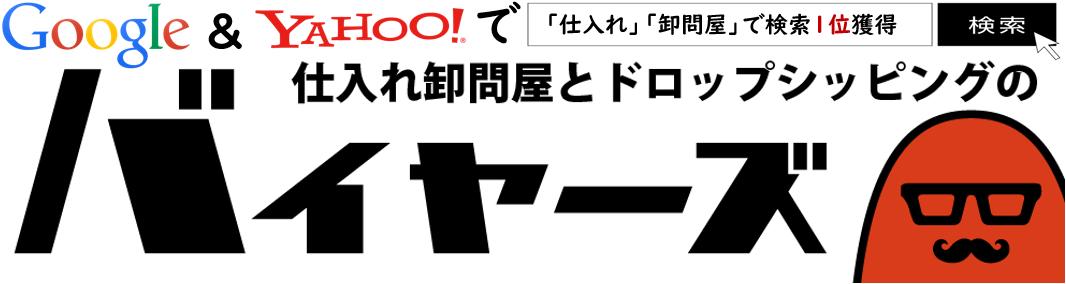 バイヤーズEC問屋店
