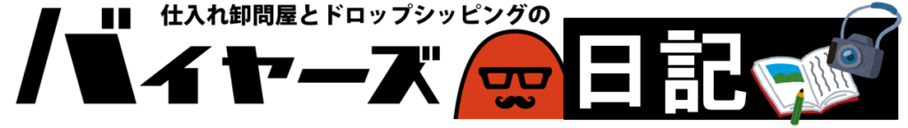 激安 通販 ネットショップ の「バイヤーズ日記」